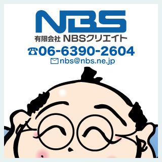 NBSクリエイト